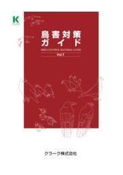 クラーク株式会社『鳥害対策ガイド Vol.7』 表紙画像