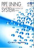 配管内部の汚れを取り除く 「パイプライニングシステム」 PIPE LINING SYSTEM 表紙画像
