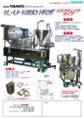 <ワンマン>カップシーラー 1L-U-1850 トリミング エクスチェンジタイプ Compact Power Lift 表紙画像