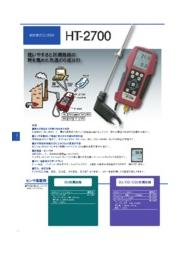 燃焼排ガス分析計HT-2700 表紙画像
