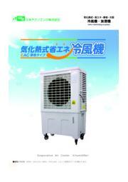 冷風機・加湿器『気化熱式省エネ冷風機』 表紙画像