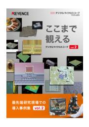 ここまで観えるデジタルマイクロスコープ 最先端研究現場での導入事例集 Vol.2 表紙画像