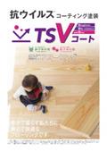 抗ウイルス塗装フローリング『TSVコート』