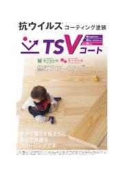 抗ウイルス塗装フローリング『TSVコート』 表紙画像