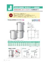 積み重ね式ステンレス密閉容器【CTH-STA】 表紙画像