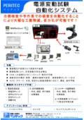 電源変動試験自動化システム 表紙画像