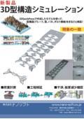 金型構造をバーチャルトライ 『3DSimSTAMP』 表紙画像