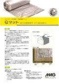コンクリート用 保温養生マット 「Qマット」 製品カタログ