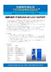 テンシプレッサー Myboy2 system 米飯カタログ 表紙画像