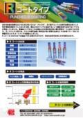 Rコートパンチ 【技術資料】仕様・特長・採用事例