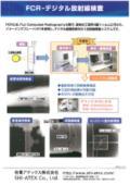 『FCR-デジタル放射線検査』