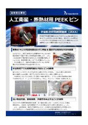 共同開発事例◆スーパーエンプラ・PEEK製タグピン 表紙画像
