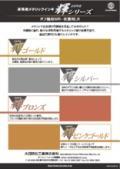 【高光輝性】メタリック印刷インキ『LR輝(かがやき)シリーズ』