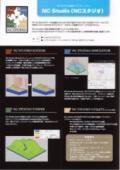 NCStudioカタログ