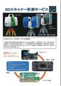 計測受託 3Dスキャナー計測サービス