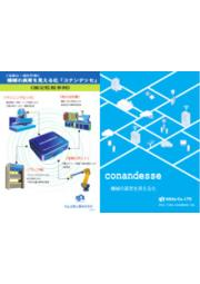 『conandesse』測定監視事例・波形解析 表紙画像
