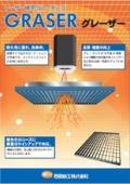 レーザー機用グレーチング GRASER グレーザー 表紙画像