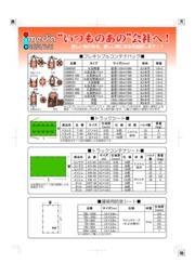 フレコンバッグ・トラックシート・各種シート 総合カタログ 表紙画像