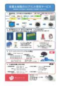 金属&樹脂の3Dプリント受託サービス