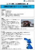 【解析ユーザー事例】日立建機株式会社様 表紙画像