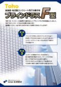高強度・高流動コンクリート用打ち継ぎ材『ブラインドラスF型』