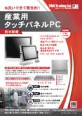 防水防塵『産業用タッチパネルPC』
