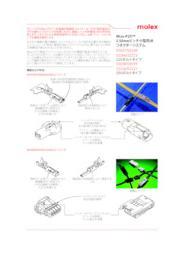 molex■防水対策 関連製品 ■ミニチュア防水コネクタ ■Mizu-P25 表紙画像