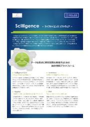 Scilligence ライフサイエンスソフトウェア 表紙画像