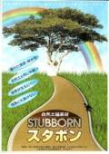 クラック発生率が低い! 自然土舗装材 スタボン  表紙画像