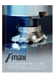 ポータブル型汎用フライス『Fmaxシリーズ』 表紙画像