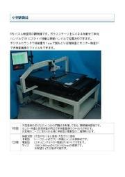 大型FPDパネル基板・大型ガラス基板の検査用 小型顕微鏡 表紙画像