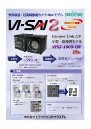 VI-SAI2(世界最速クラス・超高解像度カメラ) 表紙画像