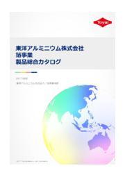 東洋アルミニウム  箔事業本部  製品総合カタログ 表紙画像