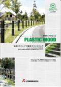 再生プラスチック製擬木 プラウッドシリーズ 総合カタログ