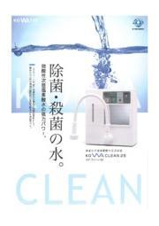 微酸性次亜塩素酸水生成装置 「コア・クリーン25」 表紙画像