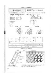 コンクリートブロック 積みブロック (総合カタログ抜粋) 表紙画像