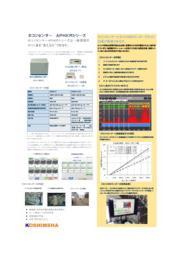 ホコリセンサー&ホコリWEBモニターカタログ 表紙画像