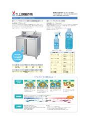 スーパーアルカリイオン洗浄水 生成装置組込シンク ※カタログ進呈 表紙画像