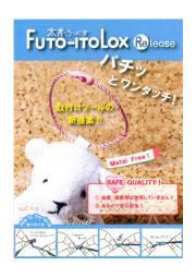 ◆サンプル進呈中◆糸LOXシリーズ 「太糸LOXリリース」 表紙画像