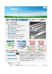 FPL/FHP ブライト コンパクト形LED蛍光灯 電源外付 日本製 クレジット(6-60回割賦販売)/リースにも対応 表紙画像