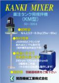 薬注タンク用撹拌機『カンキミキサー KM型』