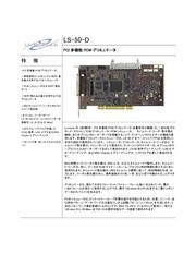PCI多機能PCMデコミュテータ LS-50-D 表紙画像