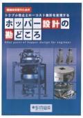 機械技術者のためのホッパー設計の勘どころハンドブック