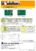 NFC対応機器組込型モジュール『NM06・NM07シリーズ』 表紙画像