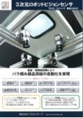 3次元ロボットビジョンセンサ『TVS3.0シリーズ』