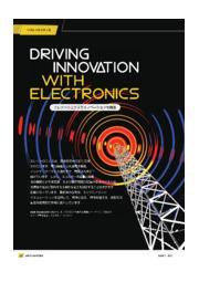 エレクトロニクスでイノベーションを推進 表紙画像