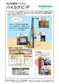 杭打設管理システム【パイルナビ-P】 表紙画像