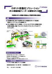 『ボトル容器供給フィーダー&整列ロボット装置』 表紙画像