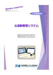 出退勤管理システム 『Kinmu Express』 表紙画像