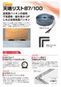 土台用気密パッキン材 天端リスト87/100